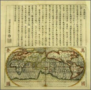 """Il """"Nuovo Mondo"""", secondo il geografo gesuita Matteo Ricci maceratese missionario in Cina,ai tempi di Joan Antonio Cumis."""
